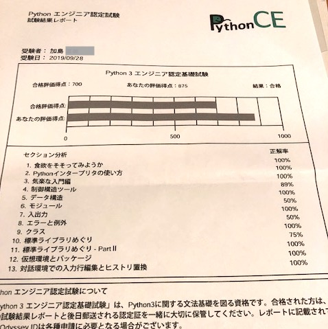 Python検定試験合格